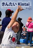 The cover of Jul., 2012 Issue